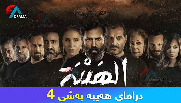 Dramay Hayba Alqay 4