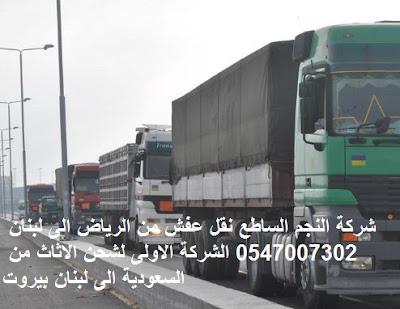 نقل عفش من الرياض الى لبنان,شحن برى من الرياض الى لبنان,شركات شحن برى من الرياض الى لبنان,شركات شحن من الرياض الى بيروت