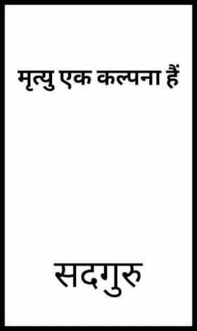 मृत्यु एक कल्पना हैं  - सद्गुरु हिंदी  PDF | Mrutuyu Ek Kalpana Hain by Sadguru Hindi PDF Download