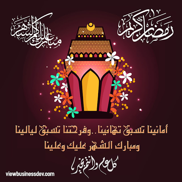 رسائل تهنئة برمضان مبارك عليكم الشهر