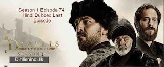 Dirilis Ertugrul Season 1 Episode 74 Last Episode Hindi Dubbed HD 720     डिरिलिस एर्टुगरुल सीज़न 1 एपिसोड 74 हिंदी डब HD 720