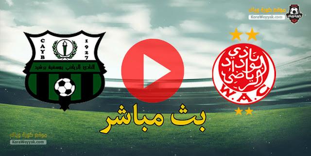 نتيجة مباراة يوسفية برشيد والوداد الرياضي اليوم 3 يونيو 2021 في الدوري المغربي
