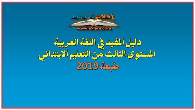 دليل الأستاذة والأستاذ: المفيد في اللغة العربية المستوى الثالث من التعليم الابتدائي طبعة 2019