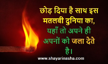 Best Attitude Status In Hindi With HD Images