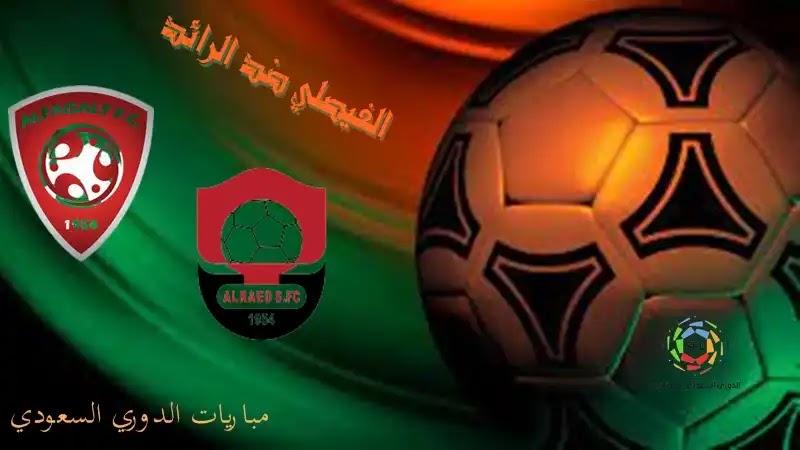 اهداف مباراة الفيصلي والرائد اليوم,مباريات الدوري السعودي