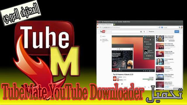 Download TubeMate YouTube Downloader 2.2.8.658