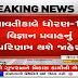 GSEB Gujarat Board 12th Result 2021