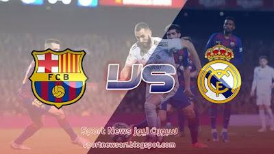مشاهدة مباراة ريال مدريد وبرشلونة اليوم 2020/3/1 في الدوري الاسباني