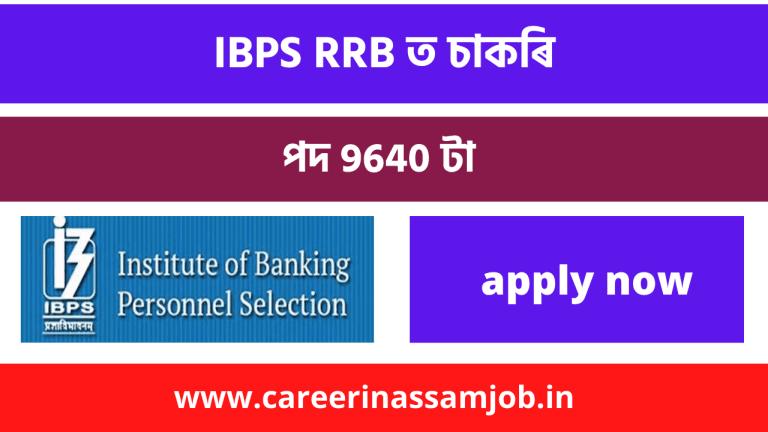 Assam Career Job | IBPS 2020 Online Exam