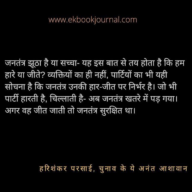 हरिशंकर परसाई | कोट्स | हिन्दी