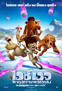 Ice Age: Collision Course (2016) ไอซ์ เอจ 5 เจาะยุคน้ําแข็งมหัศจรรย์