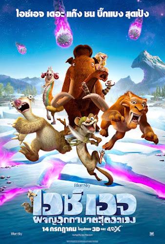 Ice Age: Collision Course ไอซ์ เอจ 5 เจาะยุคน้ําแข็งมหัศจรรย์
