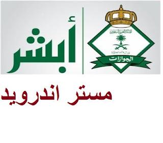 تحميل تطبيق ابشر الجوازات والخدمات الإلكترونية لوزارة الداخلية السعودية للاندرويد وللايفون