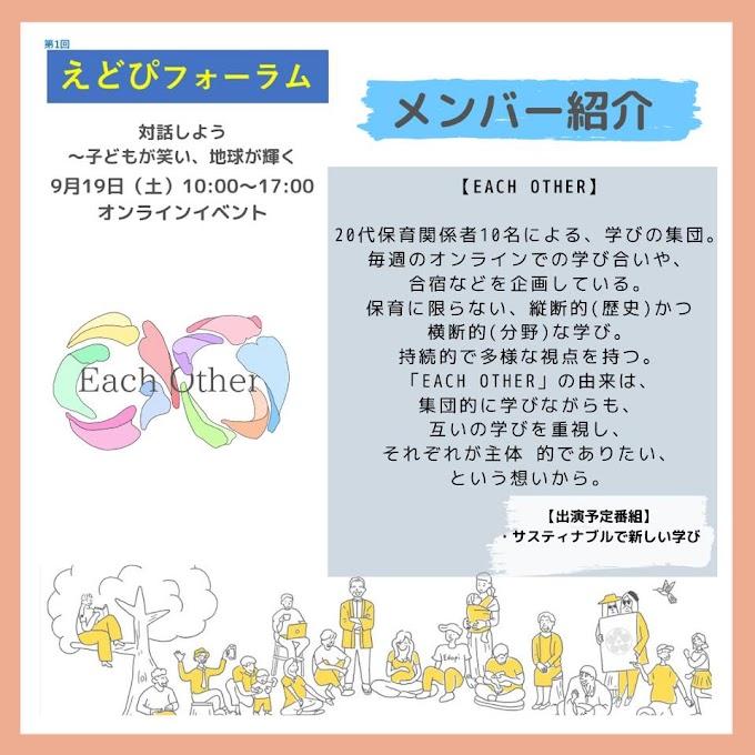 Each Other(20代保育関係者・若手の学び場)