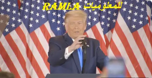 مؤتمر ترامب في البيت الأبيض