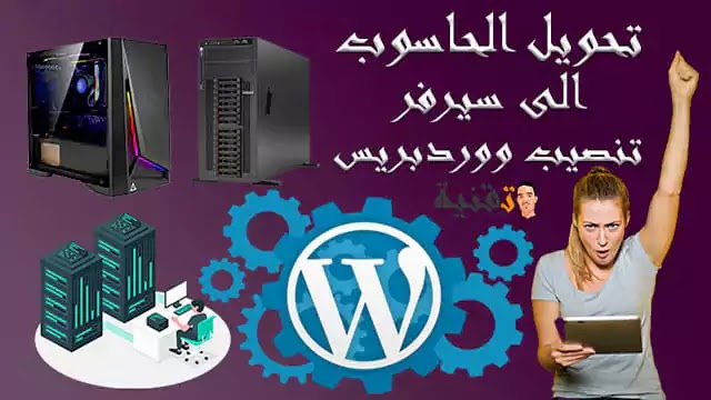 تحويل-الحاسوب-الى-سيرفر-server-وتنصيب-الووردبريس