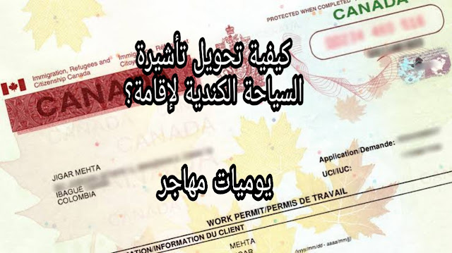 طريقة تحويل تأشيرة السياحة لإقامة في كندا