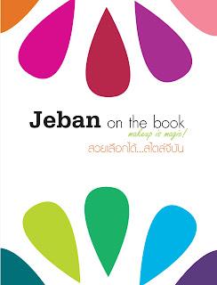 ีรีวิว e-book Jeban on the book สวยเลือกได้ สไตล์จีบัน