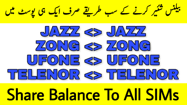 balance share , balance share jazz, balance share warid, balance share ufone, balance share zong, balance share code, balance share telenor, balance share zong to jazz, balance share code jazz, balance share zong to zong code, balance share jazz to telenor, balance share u to u, balance share in pakistan, balance share warid to zong, balance share from warid to jazz, balance share telenor to jazz code, balance share karne ka tarika, balance share telenor to zong code, balance share from ufone to jazz, balance share warid to jazz 2019, balance share zong to other network, balance share all network code, balance share app, balance share apk, balance share activation telenor,