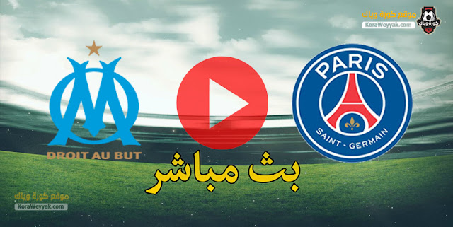 نتيجة مباراة باريس سان جيرمان ومارسيليا اليوم الاحد 7 فبراير 2021 في الدوري الفرنسي