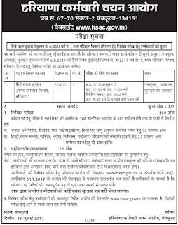 Haryana Roadways Exam Notice