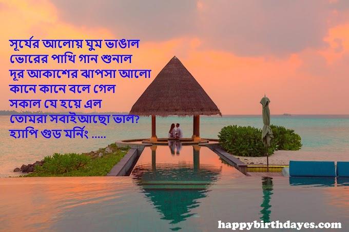 Bangla Good Morning SMS for your gf - now enjoy bengali shayari