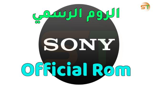 طريقة تركيب الروم الرسمي لجهاز Sony Xperia Ace J3173
