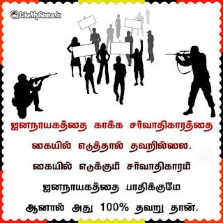 Democracy tamil quote