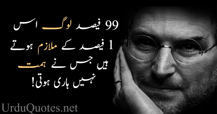 Steve Jobs Success Quotes in Urdu