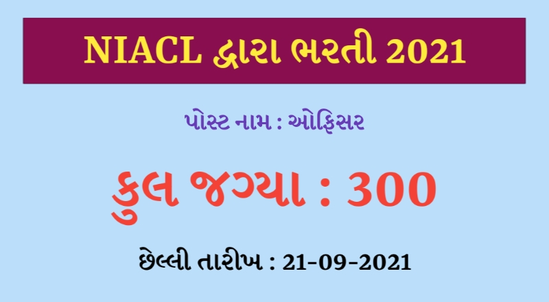 NIACL Administrative Officer Recruitment 2021 | NIACL Recruitment 2021 | NIACL AO Recruitment 2021 | Administrative Officer Recruitment 2021
