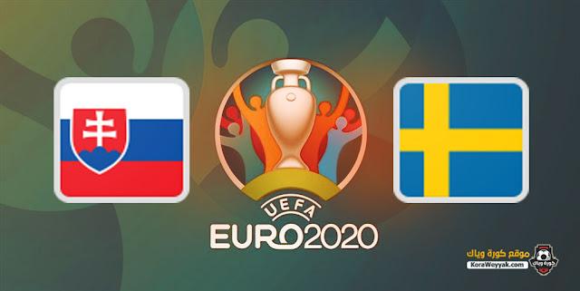 نتيجة مباراة السويد وسلوفاكيا اليوم 18 يونيو 2021 في يورو 2020