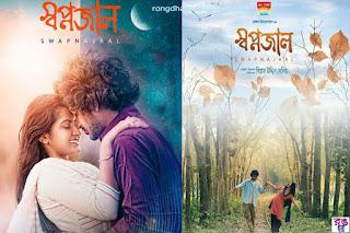 পরী মনির 'স্বপ্নজাল' ছবির নতুন পোস্টার প্রকাশ!