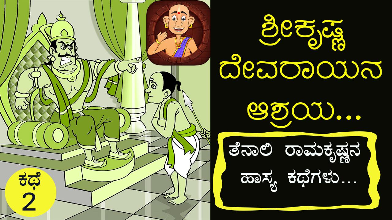 ಶ್ರೀಕೃಷ್ಣ ದೇವರಾಯನ ಆಶ್ರಯ : ತೆನಾಲಿ ರಾಮಕೃಷ್ಣನ ಹಾಸ್ಯ ಕಥೆಗಳು : Tales of Tenali Ramakrishna in Kannada