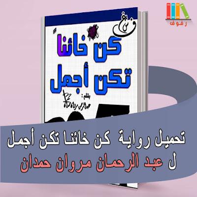تحميل وقراءة ﺭﻭﺍﻳﺔ رواية كن خائناً تكن أجمل للكاتب عبد الرحمان مروان حمدان مع ملخص -pdf