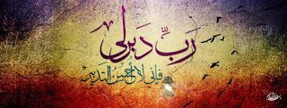 غلاف فيس بوك اسلامي