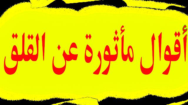 ❤️ حكم و أقوال عن القلق ❤️أقوال مأثورة عن القلق المفرط