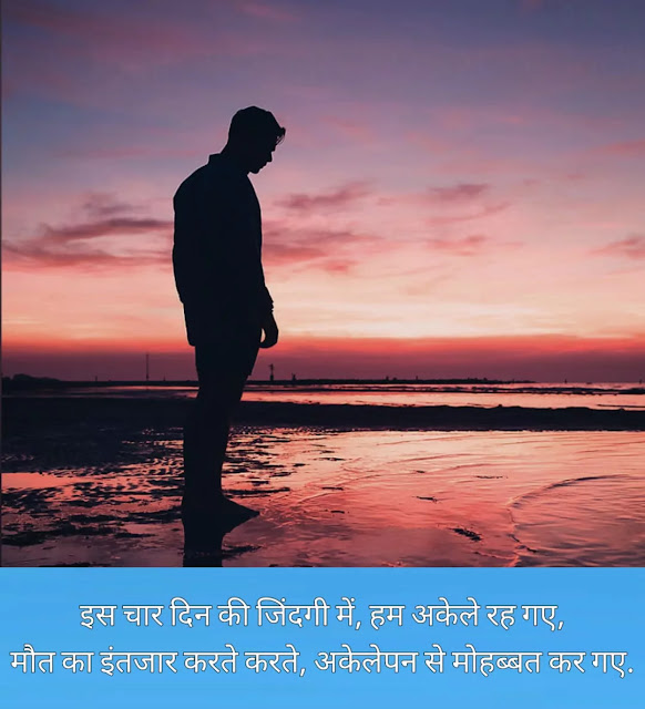New Best Akelapan Shayari  (अकेलापन शायरी) Quotes, Status