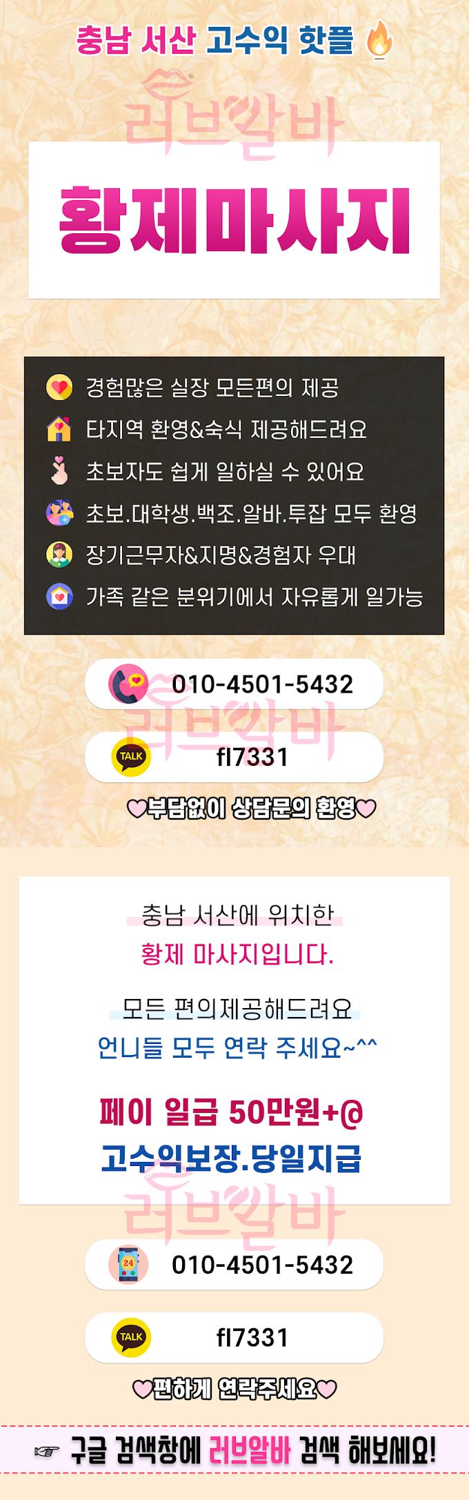 [충남 서산] 황제마사지 관리사님모집💙숙소제공💙식사제공💙고액보장💙경험자우대💙모든편의제공💙