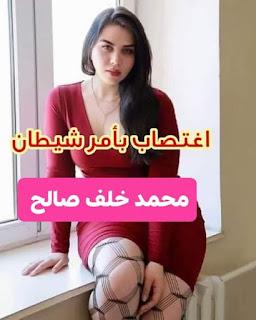 رواية اغتصاب بأمر شيطان الفصل الرابع 4 بقلم محمد خلف صالح