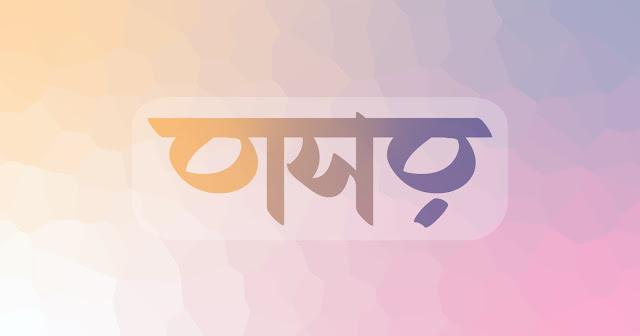 বাংলা লেটারিং ডিজাইনধ বাসর। বাংলা টাইপোগ্রাফি ক্যালিগ্রাফি লেটারিং লোগো। গ্রাফিক ডিজাইন