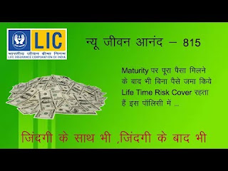 LIC's New Jeevan Anand Plan (Plan No. 815)