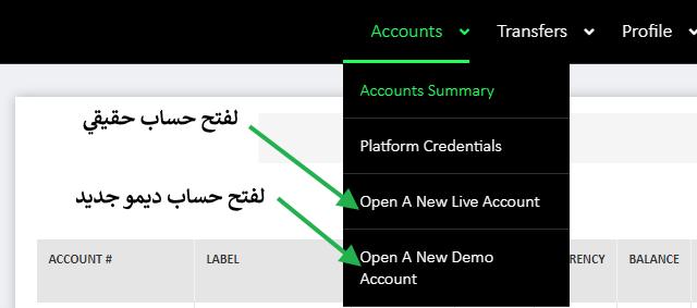 فتح حساب تجريبي أو حقيقي في IC Markets