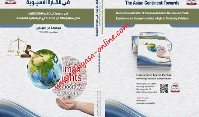 www.elsiyasa-online.com