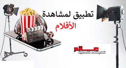تطبيق لمشاهدة الأفلام