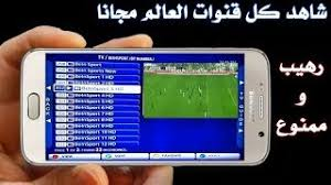 أقوى تطبيق عالمي لمشاهدة القنوات المشفرة مجانا