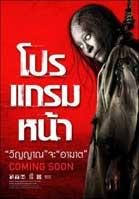 Coming Soon (2008) DVDRip Subtitulados