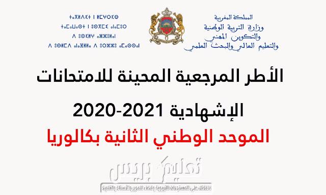 الأطر المرجعية المحينة للموحد الوطني للسنة الثانية بكالوريا 2021
