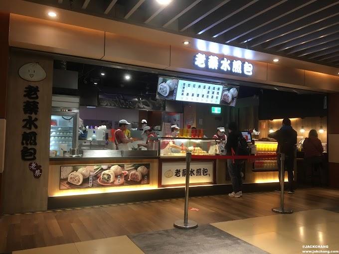 台北【南港車站】老蔡水煎包-環球B1F美味市集當中的平價選擇。