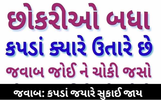Ukhana in Gujarati