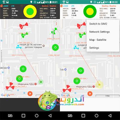 تطبيق تحديد موقع أبراج توزيع الأنترنت Cell Tower Locator مدفوع للأندرويد - تحميل مباشر